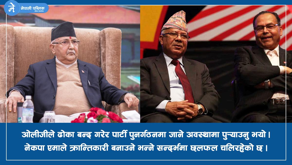 विभाजनको संघारमा सत्तारुढ दल, 'नेकपा एमाले क्रान्तिकारी' गठन गर्दै माधव नेपाल समूह