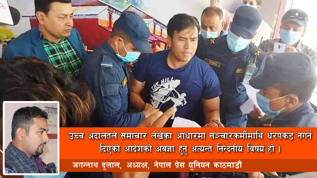 पत्रकार तामाङलाई तत्काल रिहा गर, प्रेसमाथिको हस्तक्षेप बन्द गर: नेपाल प्रेस युनियन काठमाडाैं