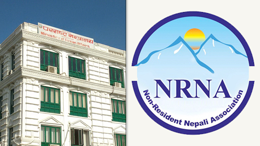 गैरआवासीय नेपाली संघको 'विशेष अधिवेशन' रोक्न माग गर्दै परराष्ट्र मन्त्रालयमा निवेदन दर्ता