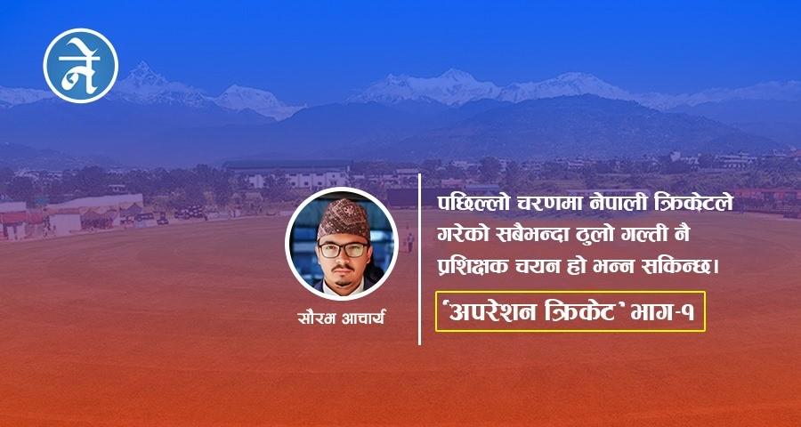 नेपाली क्रिकेटको विकासमा पुर्वक्रिकेटरहरुको भुमिका