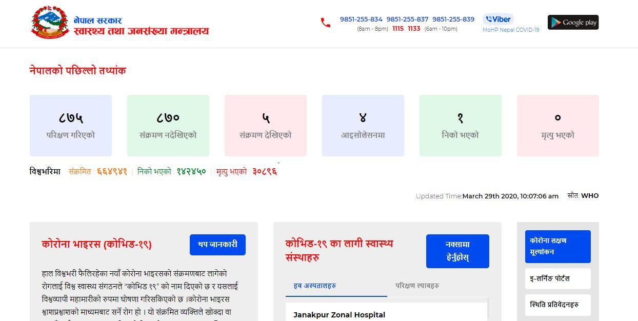 कोरोना  बारे जानकारी दिन  सरकारको छुट्टै वेबसाइट सञ्चालनमा