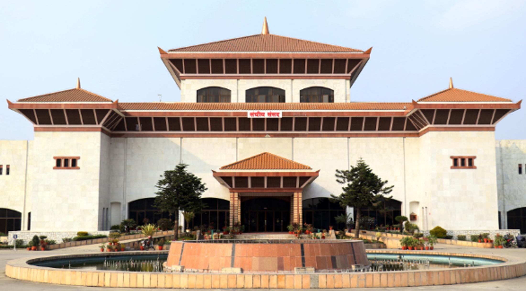 संसद्को पाँचौं अधिवेशनः प्रतिनिधिसभाबाट आठ र राष्ट्रियसभाबाट ९ विधेयक पारित