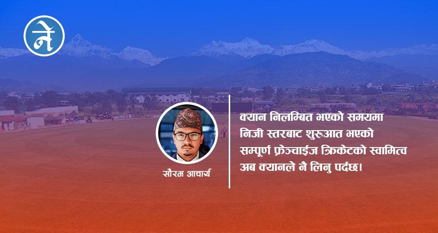 अब यसरी अघि बढ्नुपर्छ नेपाली क्रिकेट