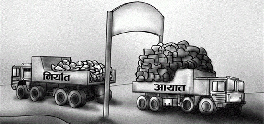 २.६ प्रतिशत आयात घट्दा २२ प्रतिशतले बढ्यो निर्यात