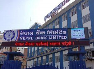 नेपाल बैंकबाट सातै प्रदेशलाई पाँच–पाँच लाख सहयोग