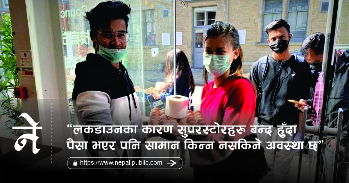 राईटपाथको अगुवाईमा यूकेमा नेपाली विद्यार्थीहरुलाई राहत वितरण शुरु