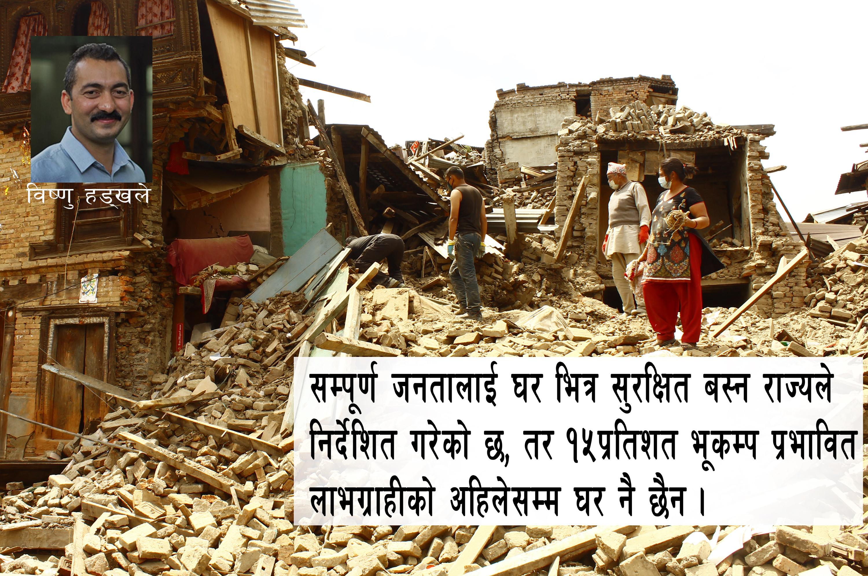 कोभिड– १९ को छायाँमा भूकम्पिय पुर्ननिर्माण