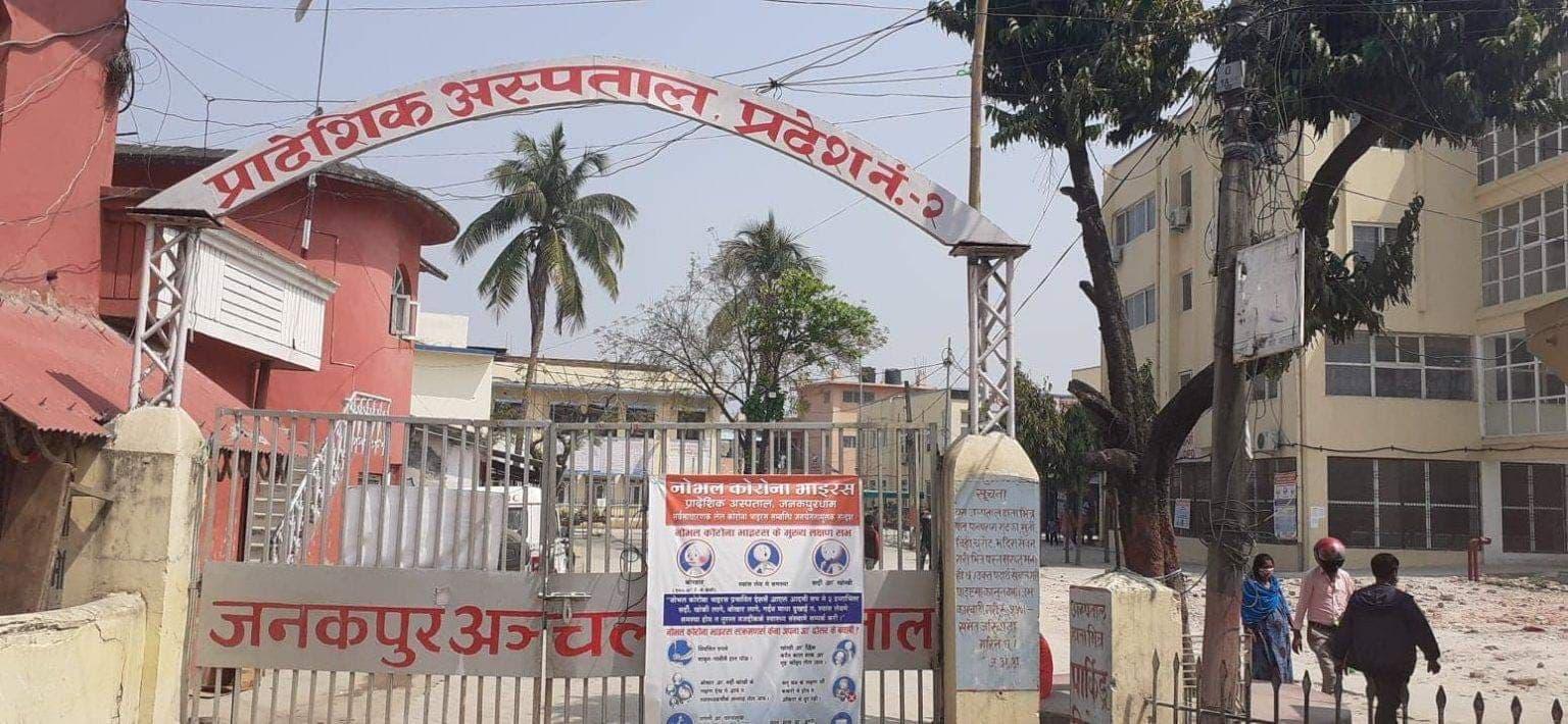 जनकपुरमा अस्पतालको झ्याल फोडेर कोरोना संक्रमित फरार