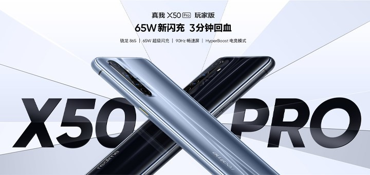 'रियलमी एक्स फिफ्टी प्रो प्लेयर एडिशन' स्मार्टफोन सार्वजनिक, यस्तो छ मूल्य र विशेषता